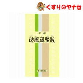 一元 防風通聖散 350錠/【第2類医薬品】