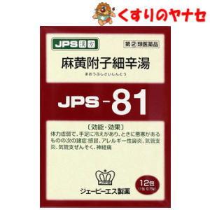 【ネコポス対応】JPS漢方顆粒−81号 麻黄附子細辛湯 12包/【第2類医薬品】