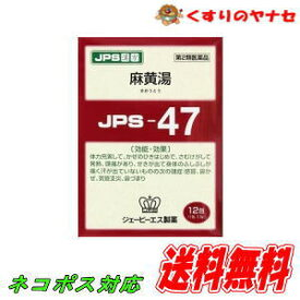 【ネコポス対応】JPS漢方顆粒−47号 麻黄湯 12包/【第2類医薬品】
