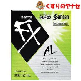 【ネコポス対応】サンテFX AL 12mL /【第2類医薬品】/★セルフメディケーション税控除対象