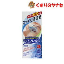 セピアフレッシュ洗眼薬 500ml/【第3類医薬品】