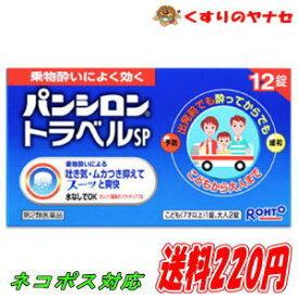 【ネコポス対応】ロート製薬 パンシロントラベルSP 12錠/【第2類医薬品】