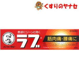 メンソレータムラブ 65g/【第3類医薬品】