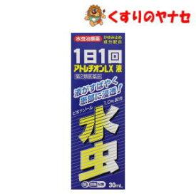 【ネコポス対応】アトレチオンLX液 30ml /【第2類医薬品】