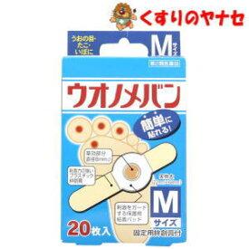 【ネコポス対応】ウオノメバン Mサイズ 20枚入/【第2類医薬品】