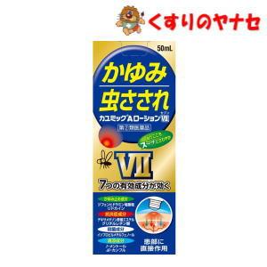 【ネコポス対応】カユミックAローションVII 50ml/【指定第2類医薬品】