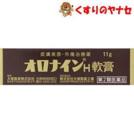 【ネコポス対応】大塚製薬 オロナインH軟膏 11g/【第2類医薬品】