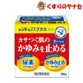 近江兄弟社 メンタームEXプラス 90g/【第2類医薬品】
