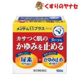 近江兄弟社 メンタームEXプラス 150g/【第2類医薬品】