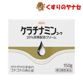 【お取り寄せ品】ケラチナミンコーワ 20%尿素配合クリーム 150g /【第3類医薬品】