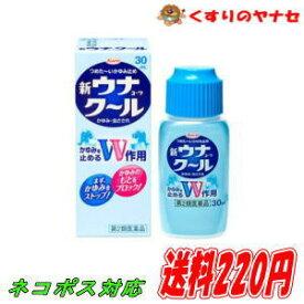 新ウナコーワクール 30ml/【第2類医薬品】