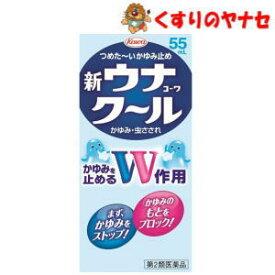 【ネコポス対応】新ウナコーワクール 55ml/【第2類医薬品】