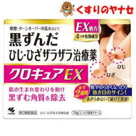 【ネコポス対応】※お取り寄せ品 小林製薬 クロキュアEX 15g /【第3類医薬品】