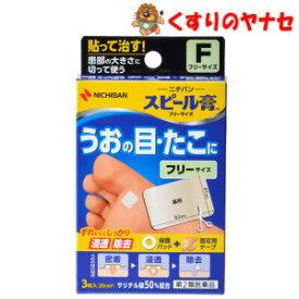 ※お取り寄せ品【ネコポス対応】ニチバン スピール膏 フリーサイズ 3枚入/【第2類医薬品】