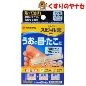 【ネコポス対応】ニチバン スピール膏 EX50 サイズいろいろ /【第2類医薬品】