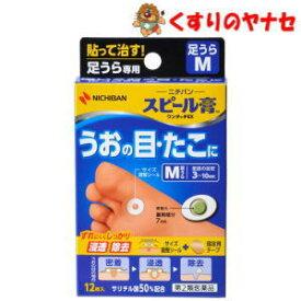 【ネコポス対応】ニチバン ワンタッチEX 足うらM 12枚入 /【第2類医薬品】