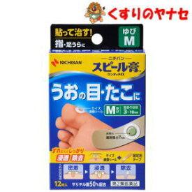 【ネコポス対応】ニチバン ワンタッチEX ゆびM 12枚入 /【第2類医薬品】