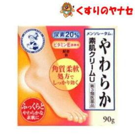 ※お取り寄せ品 ロート製薬 メンソレータムやわらか素肌クリームU 90g /【第3類医薬品】