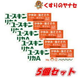 【ネコポス対応】ユースキン リカA 30g×5個セット /【第2類医薬品】