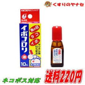 【ネコポス対応】イボコロリ液 10ml/【第2類医薬品】