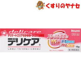 【ネコポス対応】池田模範堂 デリケアb 15g /【第3類医薬品】