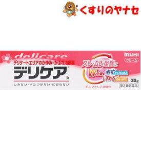 【ネコポス対応】池田模範堂 デリケアb 35g /【第3類医薬品】