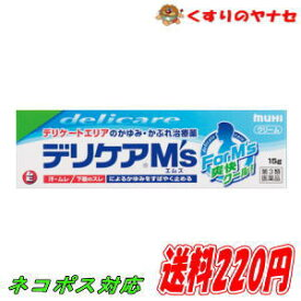 【ネコポス対応】デリケアMs15g/【第3類医薬品】