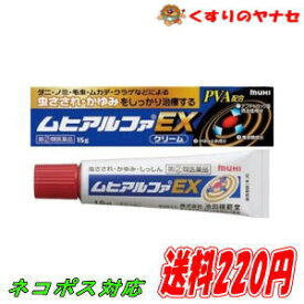 【ネコポス対応】ムヒアルファEX クリーム 15g/【指定第2類医薬品】/★セルフメディケーション税控除対象