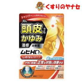 【ネコポス対応】池田模範堂 ムヒHDm 30ml /【指定第2類医薬品】