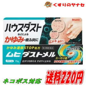 【ネコポス対応】ムヒダストメル 15g /【第3類医薬品】