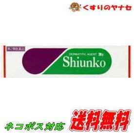 【ネコポス対応】JPS製薬 紫雲膏 20g /【第2類医薬品】