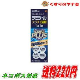 【ネコポス対応】グラクソ・スミスクライン ラミシールプラスクリーム 10g /【指定第2類医薬品】