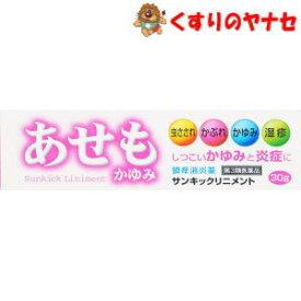 【ネコポス対応】サンキックリニメント30g/【第3類医薬品】