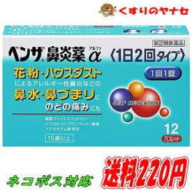 ※お取り寄せ品 【ネコポス対応】ベンザ鼻炎薬α 12錠/【指定第2類医薬品】