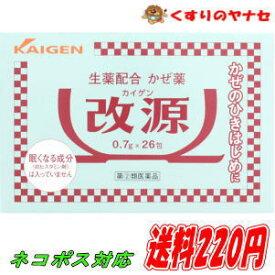 【ネコポス対応】カイゲン 改源 26包/【指定第2類医薬品】
