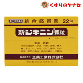 全薬工業 新ジキニン顆粒 22包 /【指定第2類医薬品】