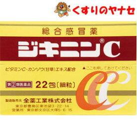 全薬工業 ジキニンC 22包 /【指定第2類医薬品】