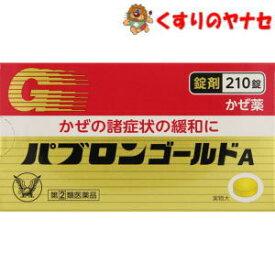 大正製薬 パブロンゴールドA 210錠/【指定第2類医薬品】
