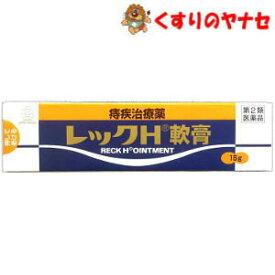 【ネコポス対応】湧永製薬 レックH軟膏 15g /【第2類医薬品】