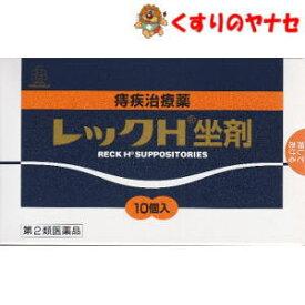 【ネコポス対応】湧永製薬 レックH坐剤 10個入/【第2類医薬品】