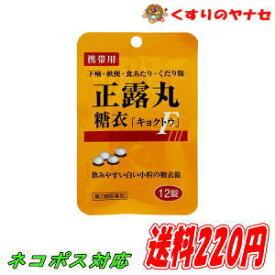 【ネコポス対応】キョクトウ正露丸糖衣 携帯用 12錠 /【第2類医薬品】