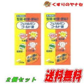 フェカルミンゴールド錠 288錠×2個セット/【第3類医薬品】