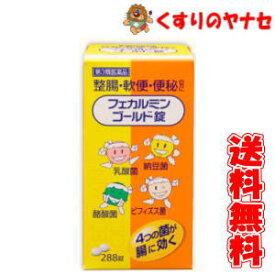 フェカルミンゴールド錠 288錠/【第3類医薬品】