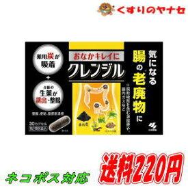 ※お取り寄せ品 【ネコポス対応】クレンジル 30カプセル /【第2類医薬品】