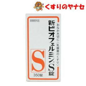 新ビオフェルミンS錠350錠/【指定医薬部外品】