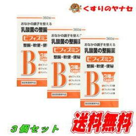 ビフィズミン 360錠×3個セット/【指定医薬部外品】新ビオフェルミンS錠と同処方!