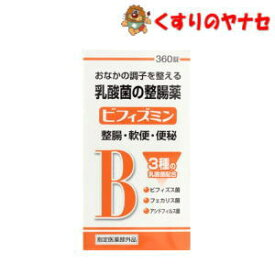 ビフィズミン 360錠/【指定医薬部外品】新ビオフェルミンS錠と同処方!