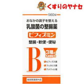 ビフィズミン 560錠/【指定医薬部外品】新ビオフェルミンS錠と同処方!