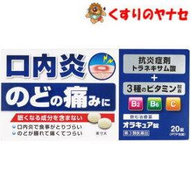 【ネコポス対応】オラキュア錠 20錠/【第3類医薬品】