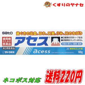佐藤製薬 アセス 60g /【第3類医薬品】